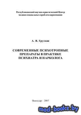 Современные психотропные препараты в практике психиатра и нарколога - Грузм ...