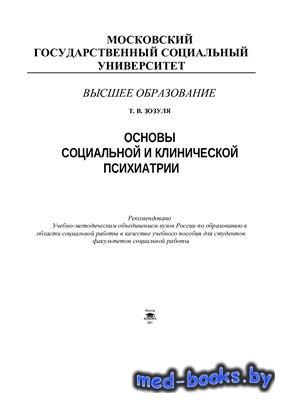 Основы социальной и клинической психиатрии - Зозуля Т.В. - 2001 год