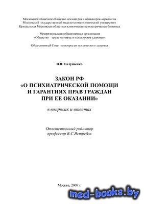 Закон РФ О психиатрической помощи и гарантиях прав граждан при ее оказании  ...