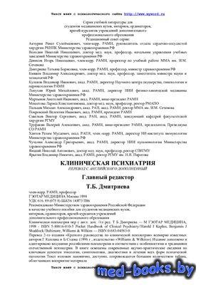 Клиническая психиатрия - Дмитриева Т.Б. - 1998 год