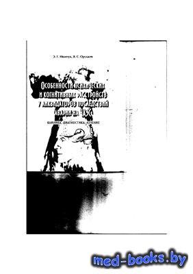 Особенности психических и когнитивных расстройств у ликвидаторов последстви ...