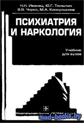 Психиатрия и наркология -  Иванец Н.Н., Тюльпинин Ю.Г. и др. - 2006 год