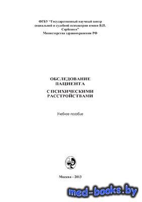 Обследование пациента с психическими расстройствами - Кекелидзе З.И., Качае ...