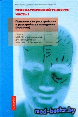 Психиатрический тезаурус. Часть 1. Психические расстройства и расстройства  ...