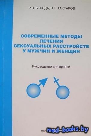Беледа Р.В., Тактаров В.Г.  - Современные методы лечения сексуальных расстр ...