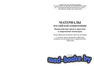 Взаимодействие науки и практики в современной психиатрии. Материалы Российс ...