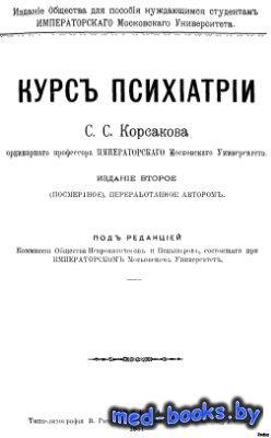 Курс Психиатрии том 1; 2 тома - Корсаков С.С. - 1901 год