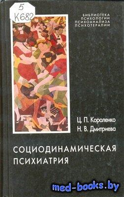 Социодинамическая психиатрия - Короленко Ц.П., Дмитриева Н.В. - 2000 год