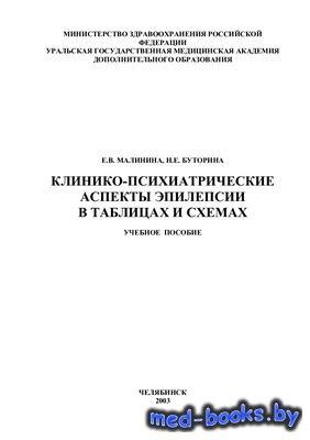 Клинико-психиатрические аспекты эпилепсии - Малинина Е.В., Буторина Н.Е. -  ...