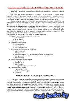 Психопатологические синдромы - Кушнир О.Н.