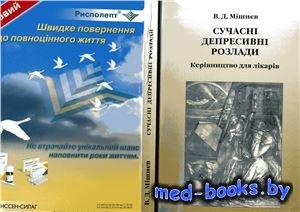 Сучасні депресивні розлади - Мішиєв В.Д. - 2004 год