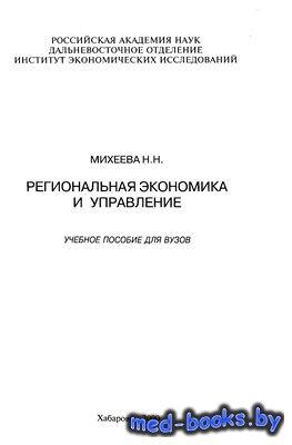 Региональная экономика и управление - Михеева Н.Н. - 2000 год