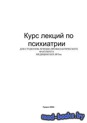 Курс лекций по психиатрии - Обухов С.Г. - 2003 год