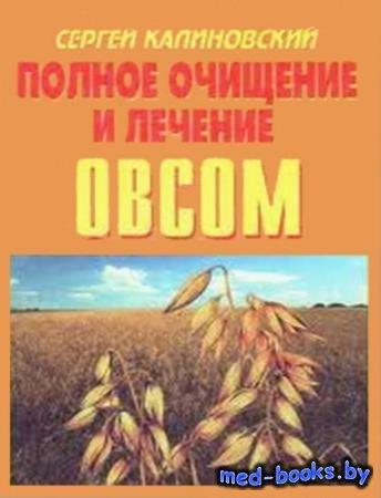 Калиновский С.К. - Полное очищение и лечение овсом