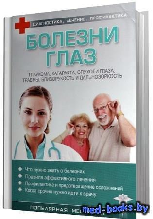 С.Трофимов - Болезни глаз. Диагностика, лечение, профилактика