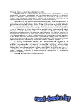 Пограничная психическая патология в общемедицинской практике - Смулевич А.Б ...