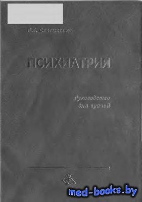 Психиатрия: руководство для врачей - Сметанников П.Г. - 2007 год