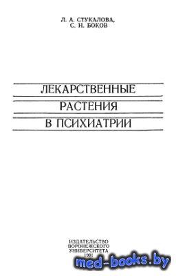 Лекарственные растения в психиатрии - Стукалова Л.А., Боков С.Н. - 1991 год