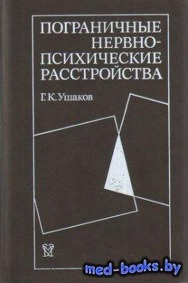 Пограничные нервно-психические расстройства - Ушаков Г.К. - 1987 год