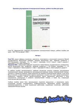 Правовое регулирование психиатрической помощи - Усов Г.М. - 2006 год