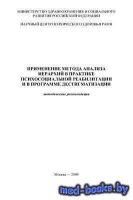 Применение метода анализа иерархий в практике психосоциальной реабилитации  ...