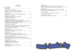 Двенадцать лекций о психиатрии и психическом здоровье - Ястребов В.С. - 200 ...