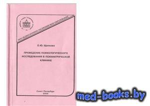 Проведение психологического исследования в психиатрической клинике - Щелков ...