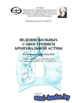 Ведение больных с обострением бронхиальной астмы - Демко И.В. - 2011 год