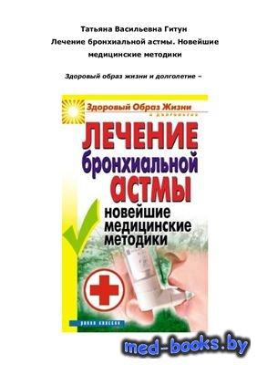 Лечение бронхиальной астмы. Новейшие медицинские методики - Гитун Т.В. - 20 ...