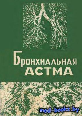 Бронхиальная астма. Очерки по аллергии и бронхиальной астме - Брусиловский  ...