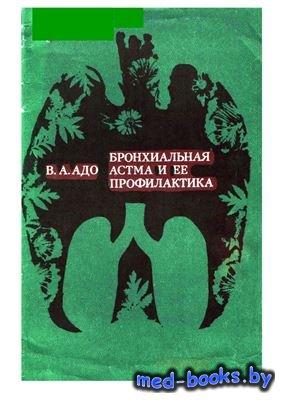 Бронхиальная астма и ее профилактика - Адо В.А. - 1979 год