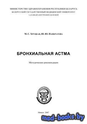Бронхиальная астма -  Хруцкая М.С., Панкратова Ю.Ю. - 2007 год