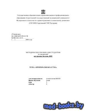 Бронхиальная астма - Сажина Е.Ю., Шелобанова Н.В. - 2013 год