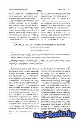 Бронхиальная астма: Новые перспективы в терапии - Чучалин А.Г. - 2011 год