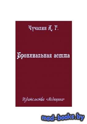 Бронхиальная астма - Чучалин А.Г. - 1985 год