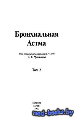 Бронхиальная астма. В 2 томах. Том 2 - Чучалин А.Г. - 1997 год