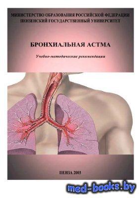 Бронхиальная астма - Олейников В.Э., Бондаренко Л.А., Герасимова А.С. - 200 ...