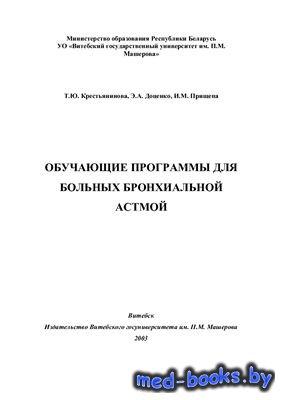 Обучающие программы для больных бронхиальной астмой - Крестьянинова Т.Ю., Д ...