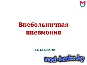 Внебольничная пневмония -  Белевский А.С. - 2017 год