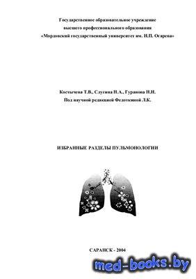 Избранные разделы пульмонологии - Костычева Т.В., Слугина Н.А., Гуранова Н. ...