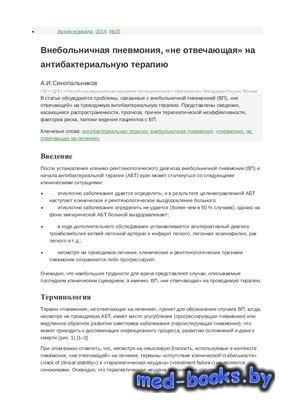 Внебольничная пневмония, не отвечающая на антибактериальную терапию - Синоп ...