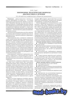 Пневмония: практические вопросы диагностики и лечения - Гриб В.М. - 2013 го ...