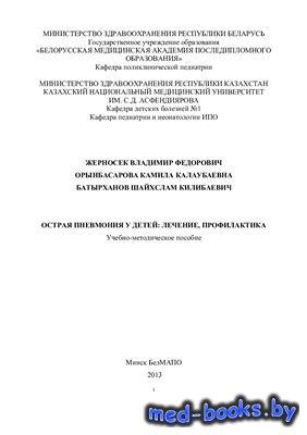 Острая пневмония у детей: лечение, профилактика - Жерносек В.Ф., Орынбасаро ...