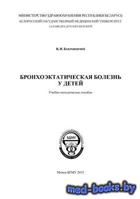 Бронхоэктатическая болезнь у детей - Бобровничий В.И. - 2013 год