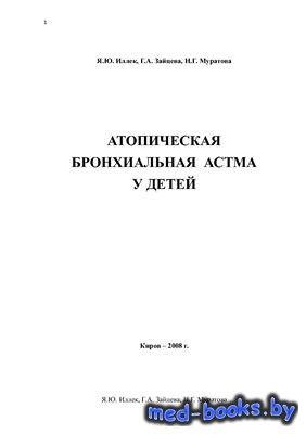 Атопическая бронхиальная астма у детей - Иллек Я.Ю., Зайцева Г.А., Муратова ...