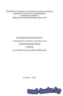 Бронхиальная астма у детей - Шаробаро В.Е. Сорокина Л.А. и др. - 2010 год