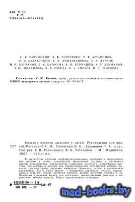 Болезни органов дыхания у детей - Рачинский С.В., Таточенко В.К. - 1987 год ...