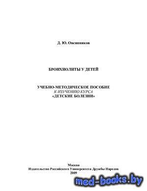 Бронхиолиты у детей - Овсянников Д.Ю. - 2009 год