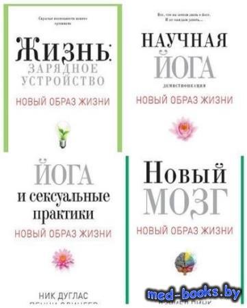 Новый образ жизни. 14 книг