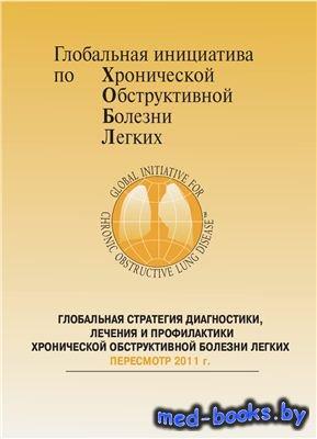 Глобальная стратегия диагностики, лечения и профилактики ХОБЛ (GOLD 2011) - ...